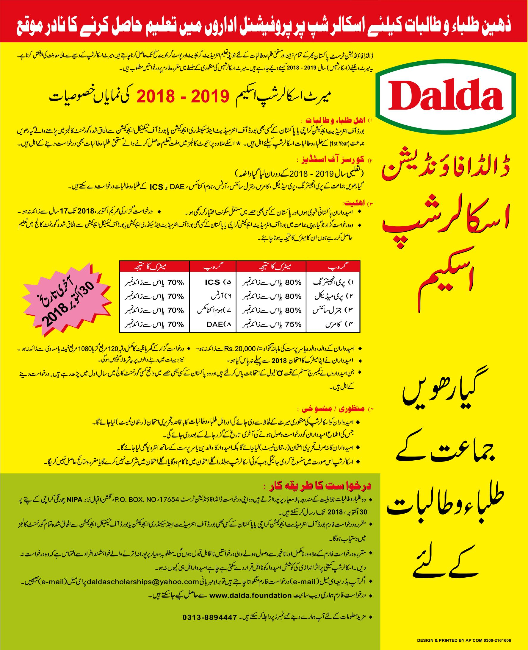 Scholarship - Dalda Foundation